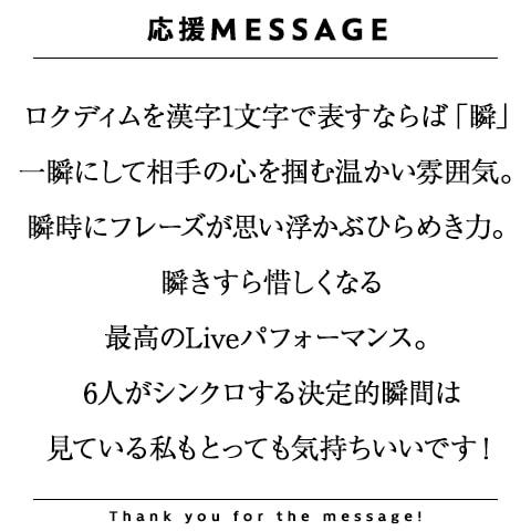 @大須演芸場2DAYS 応援メッセージ 野田英里さん