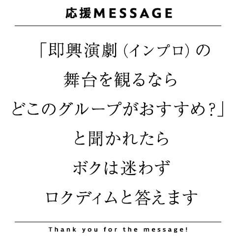 @大須演芸場2DAYS 応援メッセージ しゅぺこと松澤修二さん
