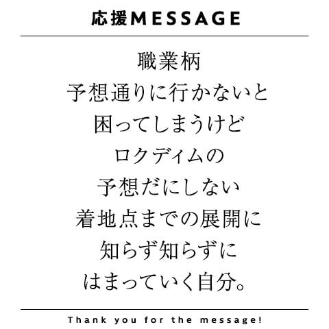 @大須演芸場2DAYS 応援メッセージ 寺尾直樹さん