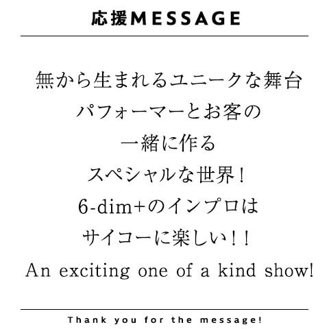 @大須演芸場2DAYS 応援メッセージ 西川カークさん