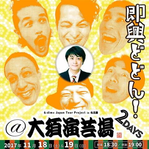 @大須演芸場2DAYS 表面