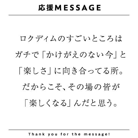 @大須演芸場2DAYS 応援メッセージ 石垣真帆さん