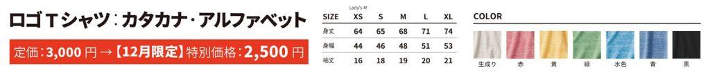 価格表・サイズ表