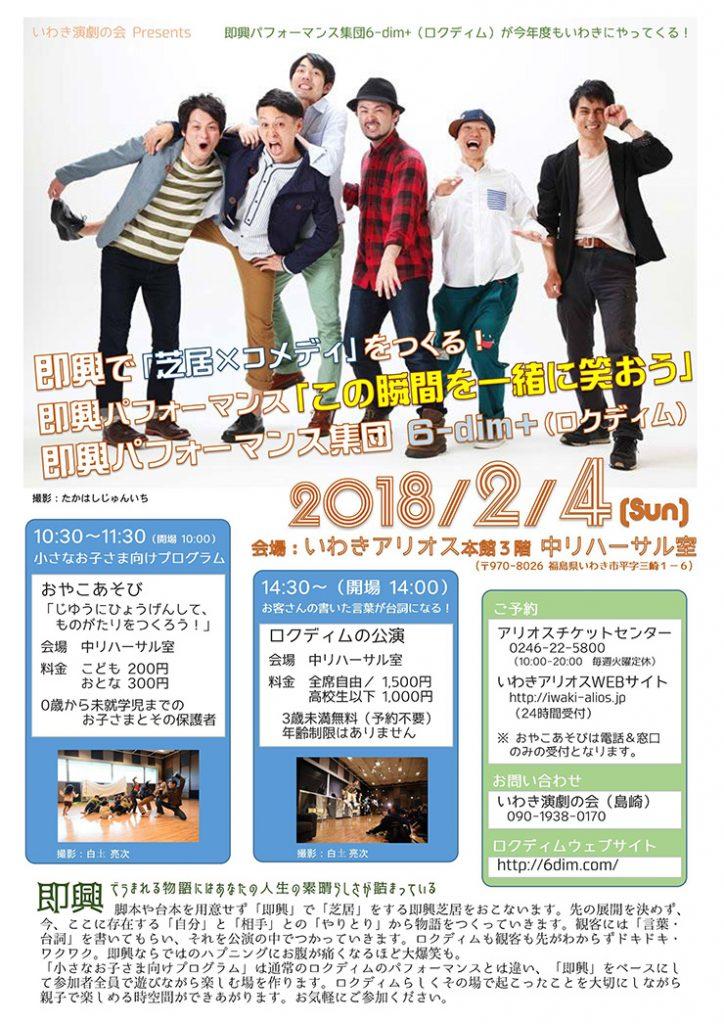いわき演劇の会 Presents 即興パフォーマンス集団6-dim+(ロクディム)が今年もいわきにやってくる!チラシ