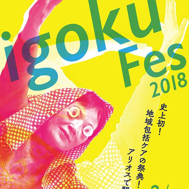 igoku Fes 2018