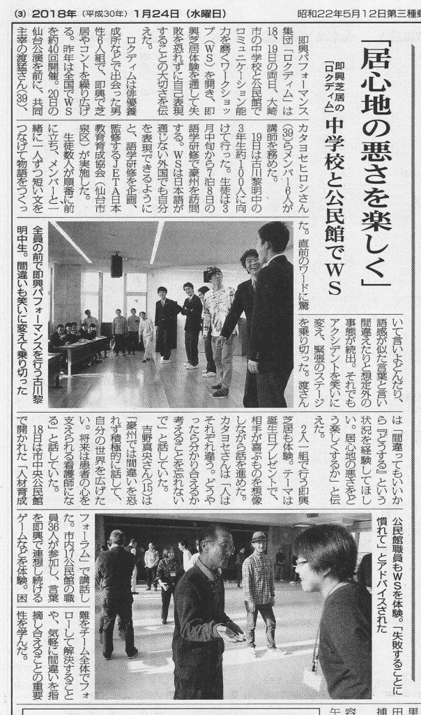 即興パフォーマンス集団ロクディムが、2018年1月18日・19日に宮城県大崎市で実施した公民館職員向け研修と中学3年生向けワークショップの記事が掲載されました。