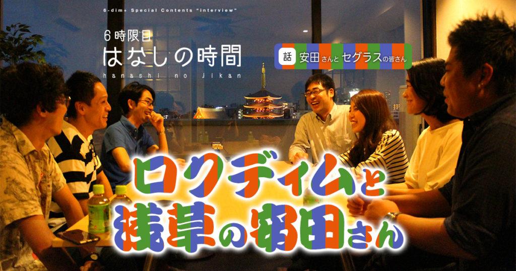 はなしの時間#7 ロクディムと浅草の安田さん