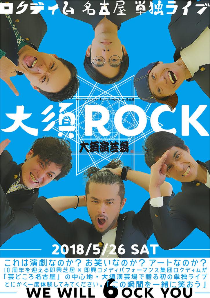 ロクディム名古屋単独ライブ「大須ROCK」チラシ表
