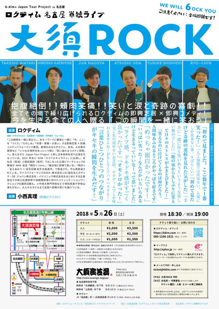 ロクディム名古屋単独ライブ「大須ROCK」チラシ裏
