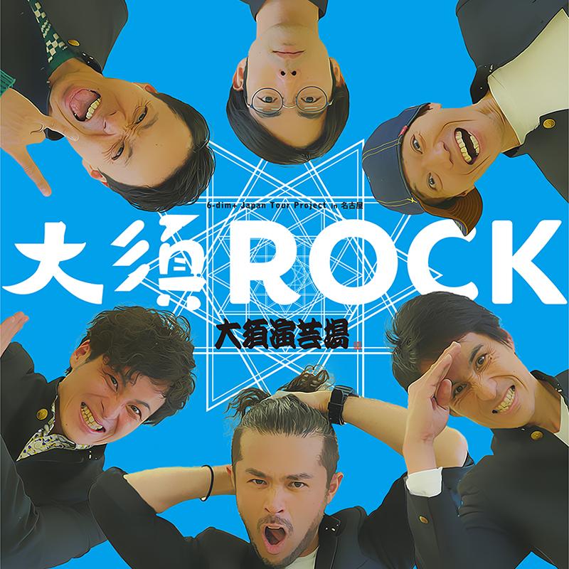 ロクディム名古屋単独ライブ「大須ROCK」アイキャッチ画像
