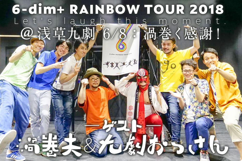 ロクディム全国縦断ツアー「RAINBOW TOUR 2018」第1弾「@浅草九劇」6/8ゲスト:渦巻夫、九劇おっさん