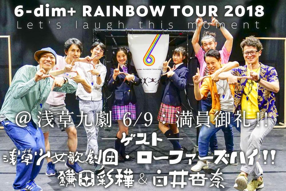 ロクディム全国縦断ツアー「RAINBOW TOUR 2018」第1弾「@浅草九劇」6/9ゲスト:浅草少女歌劇団ローファーズハイ!! 鎌田彩樺・白井杏奈