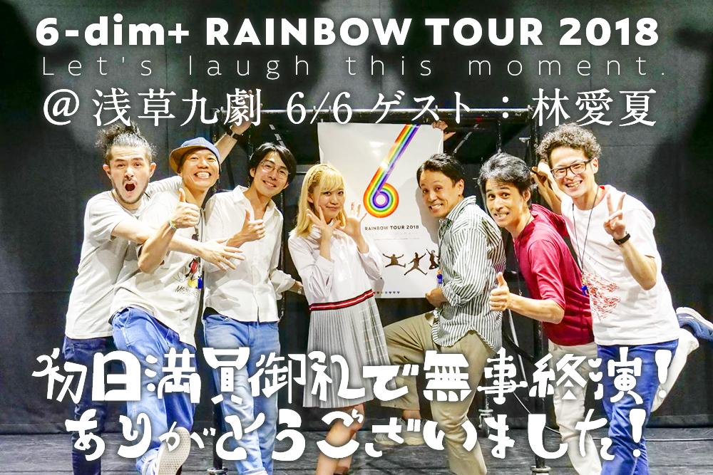 ロクディム全国縦断ツアー「RAINBOW TOUR 2018」第1弾「@浅草九劇」6/6ゲスト:林愛夏(ベイビーレイズJAPAN)