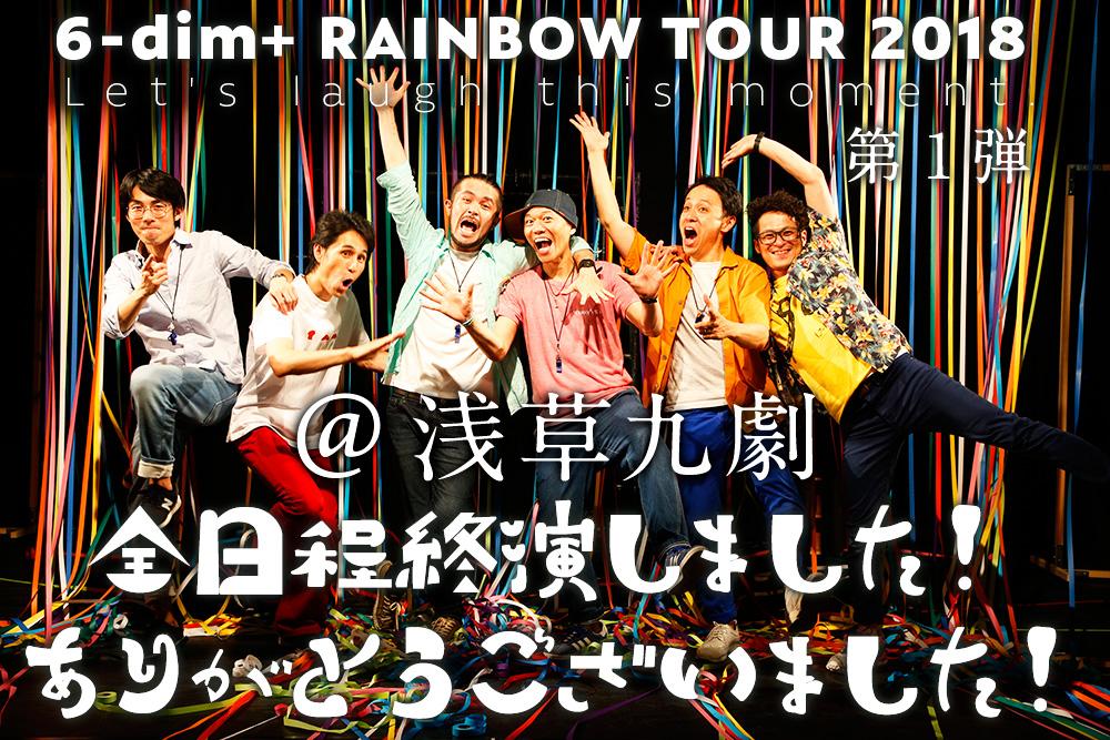 ロクディム全国縦断ツアー「RAINBOW TOUR 2018」第1弾「@浅草九劇」6/10:ロクディム単独