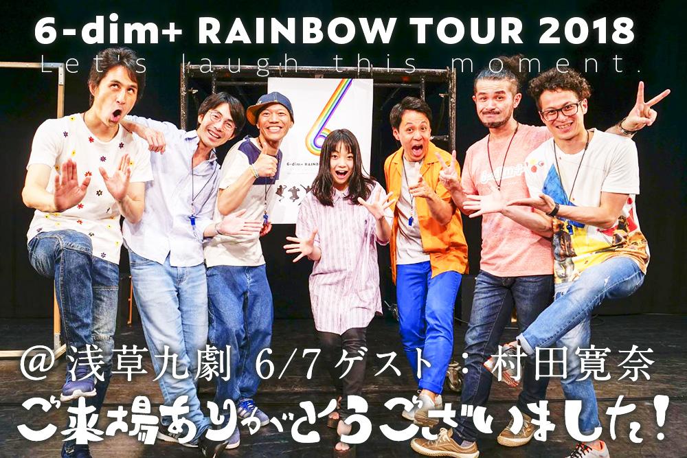 ロクディム全国縦断ツアー「RAINBOW TOUR 2018」第1弾「@浅草九劇」6/7ゲスト:村田寛奈(9nine)