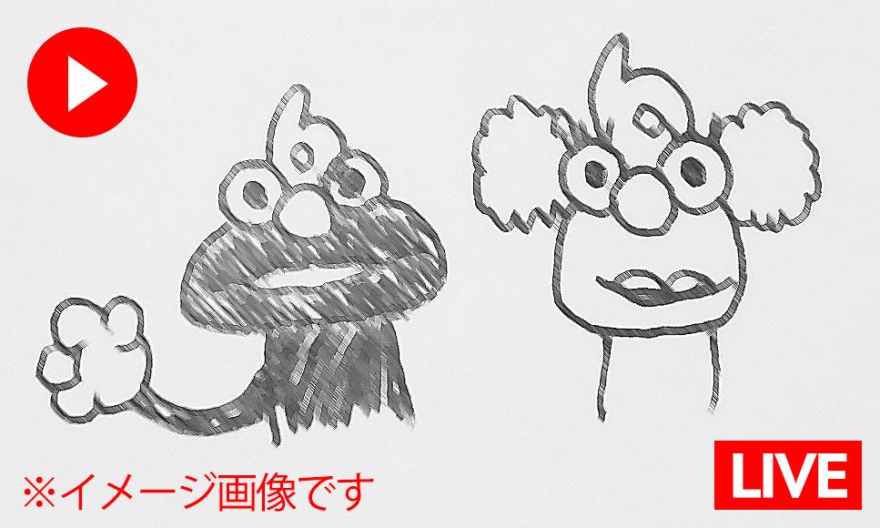 ロクディム動画部リアルタイム配信