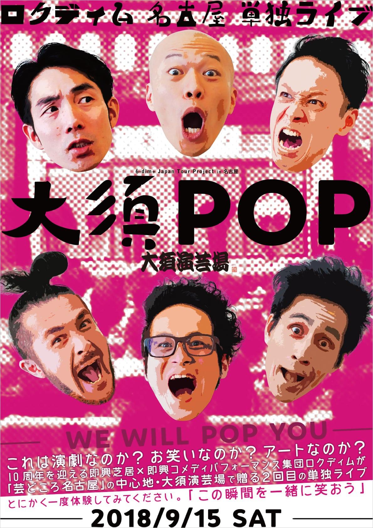 ロクディム名古屋公演:大須POP:チラシ表