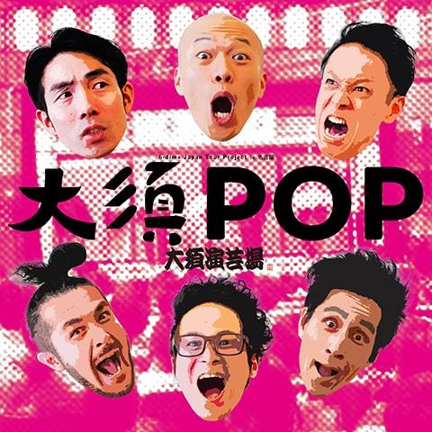 ロクディム名古屋単独ライブ「大須POP」アイキャッチ画像