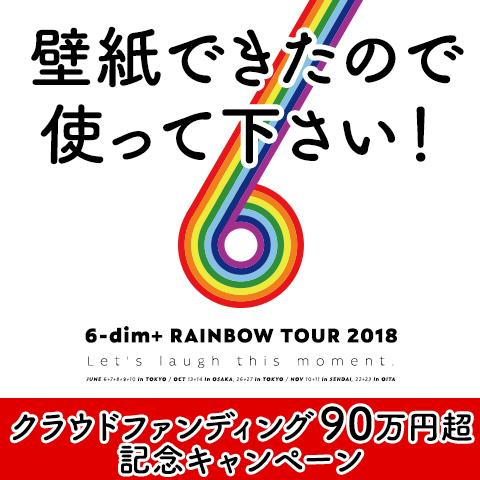ロクディム全国縦断ツアー「RAINBOW TOUR 2018」壁紙できたので使って下さい!