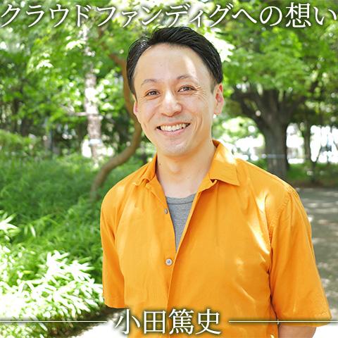 サムネイル:クラウドファンディングへの想い:小田篤史