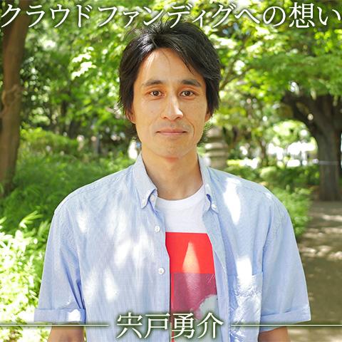 サムネイル:クラウドファンディングへの想い:宍戸勇介