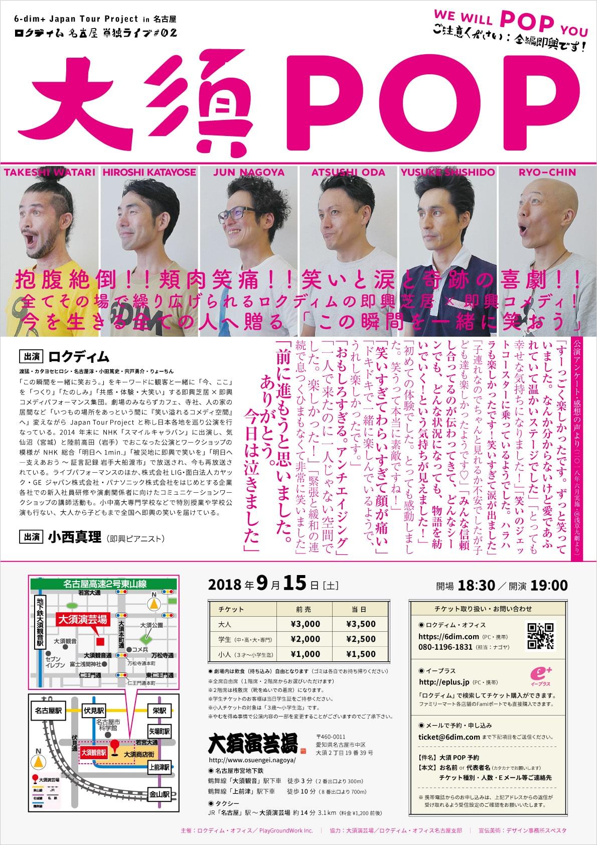 ロクディム名古屋公演:大須POP:チラシ裏