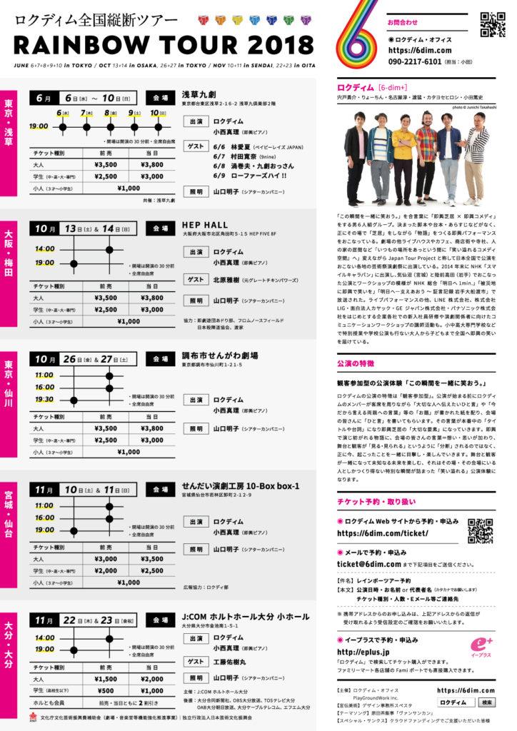 ロクディム全国縦断ツアー「RAINBOW TOUR 2018」チラシ裏