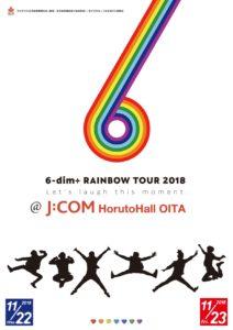 チラシ表面:ロクディム全国縦断ツアー「RAINBOW TOUR 2018」