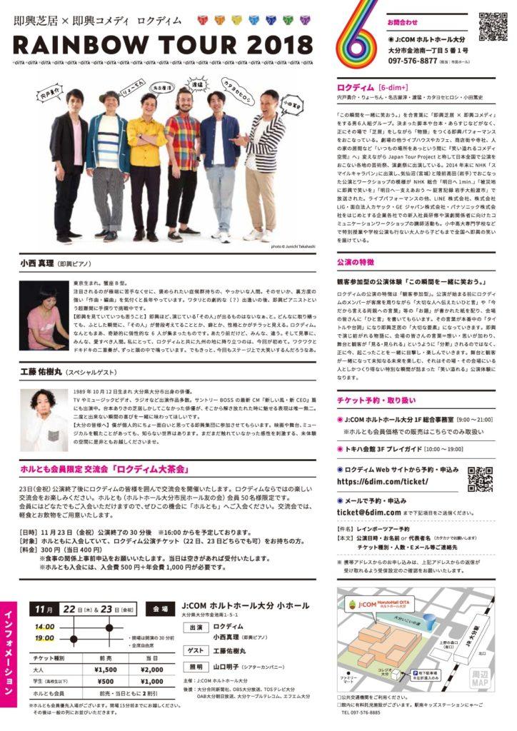 @J:COM ホルトホール大分:ロクディム「RAINBOW TOUR 2018」裏面
