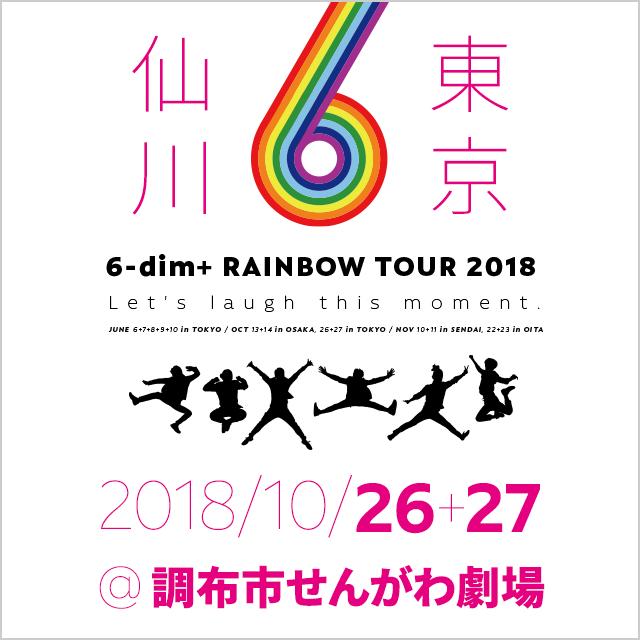ロクディム全国縦断ツアー RAINBOW TOUR 2018@東京・仙川