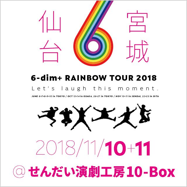 ロクディム全国縦断ツアー RAINBOW TOUR 2018@宮城・仙台
