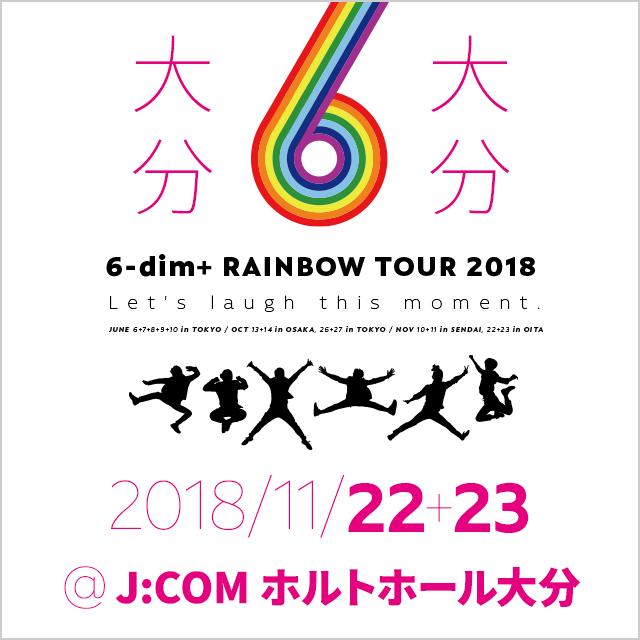 ロクディム全国縦断ツアー RAINBOW TOUR 2018@大分