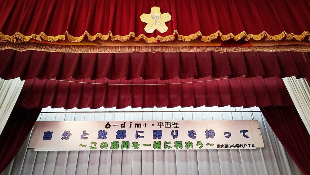 南大東島・ロクディム+平田理の公演の横断幕