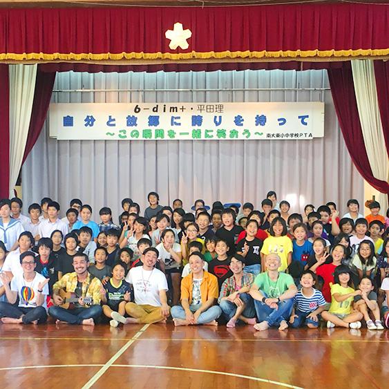 南大東島小中学校のみんなとロクディム+平田理