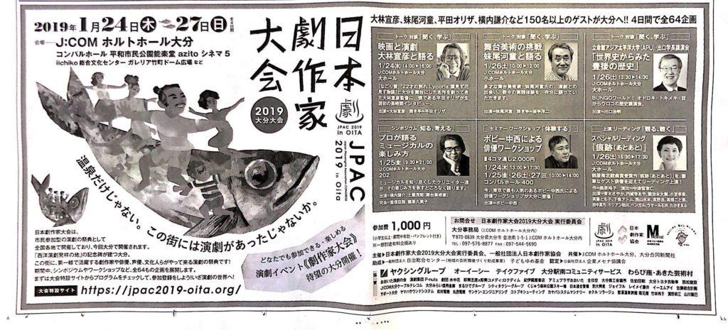 日本劇作家大会 2019 大分大会