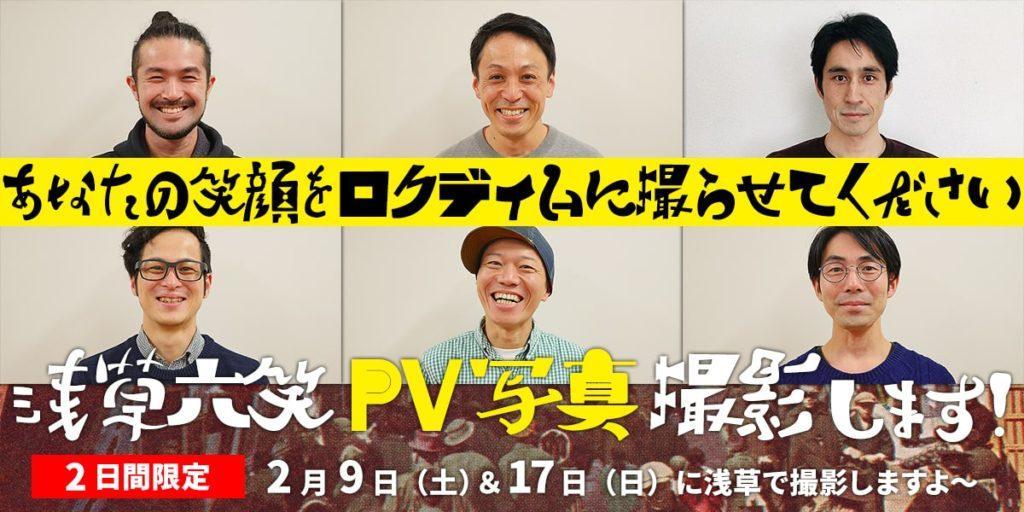 あなたの笑顔をロクディムに撮らせてください|浅草六笑PV写真撮影します!