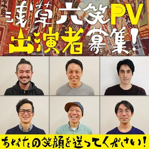 【募集中】ロクディムPVの出演者を募集します!