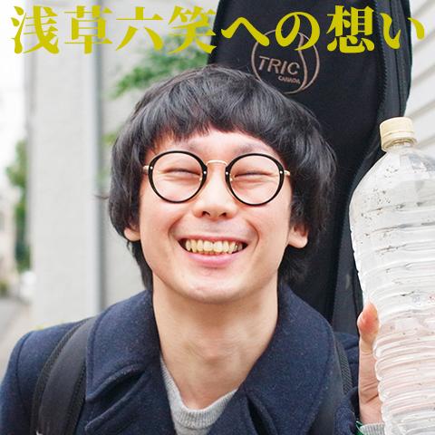 原田茶飯事 浅草六笑への想い