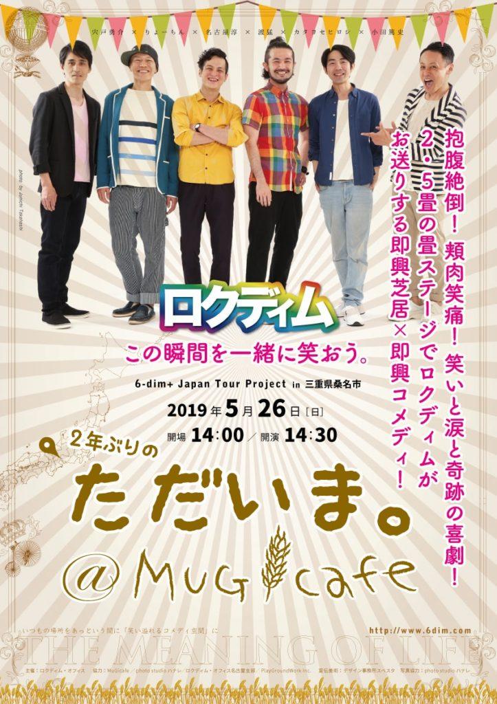 ロクディム三重県桑名市公演「2年ぶりのただいま@MuGicafe」チラシ表