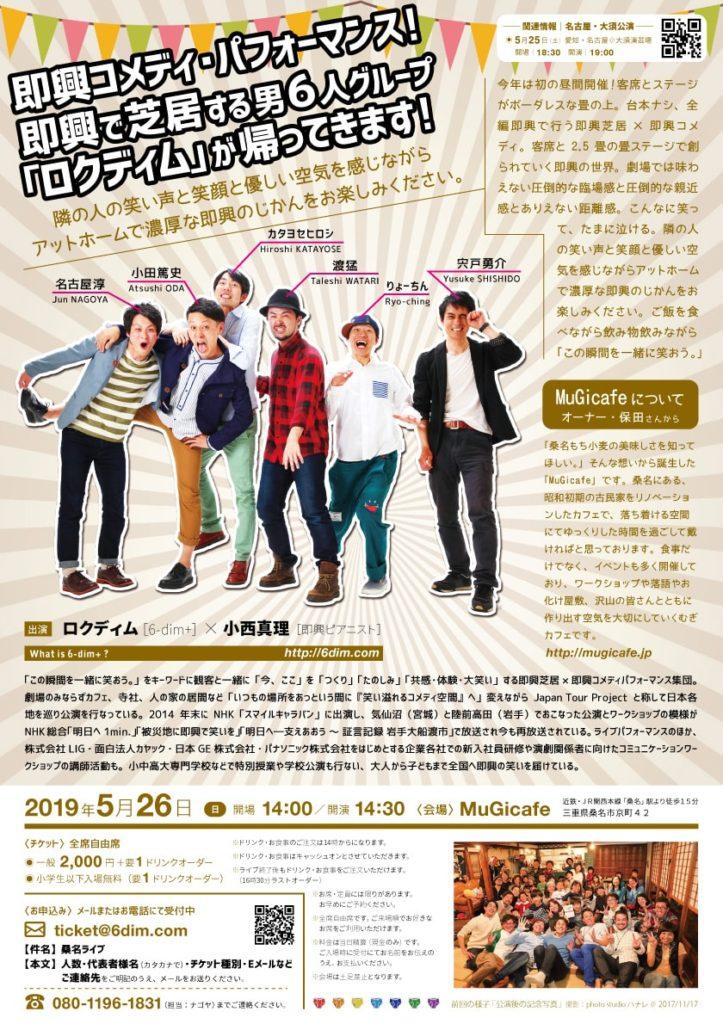 ロクディム三重県桑名市公演「2年ぶりのただいま@MuGicafe」チラシ裏