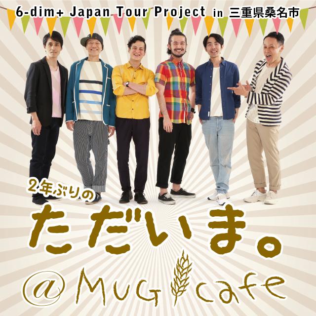 ロクディム三重県桑名市公演「2年ぶりのただいま@MuGicafe」サムネイル