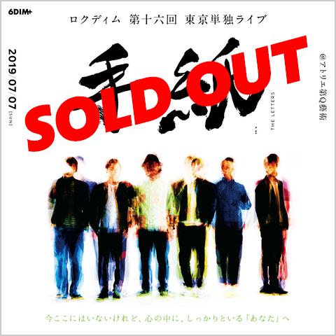 ロクディム 第16回 東京単独ライブ「手紙」チケット完売のお知らせ
