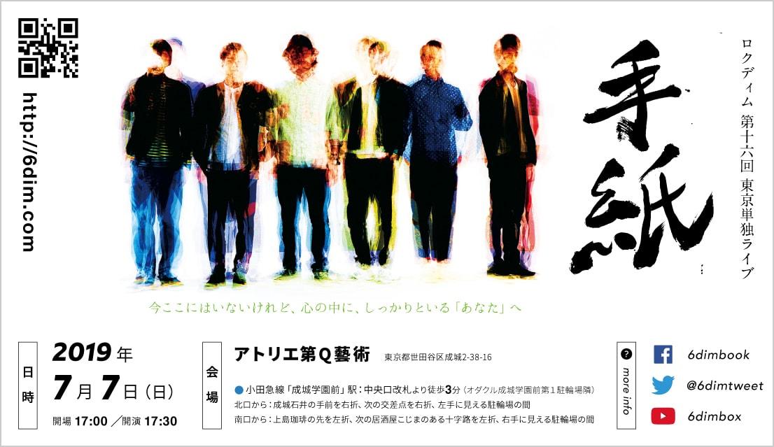ロクディム 第16回 東京単独ライブ「手紙」チケット