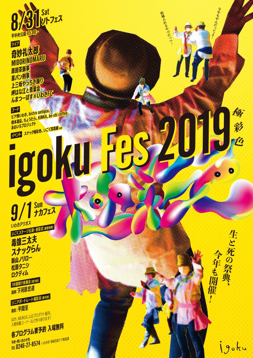 いごくフェス2019「極彩色」開催!