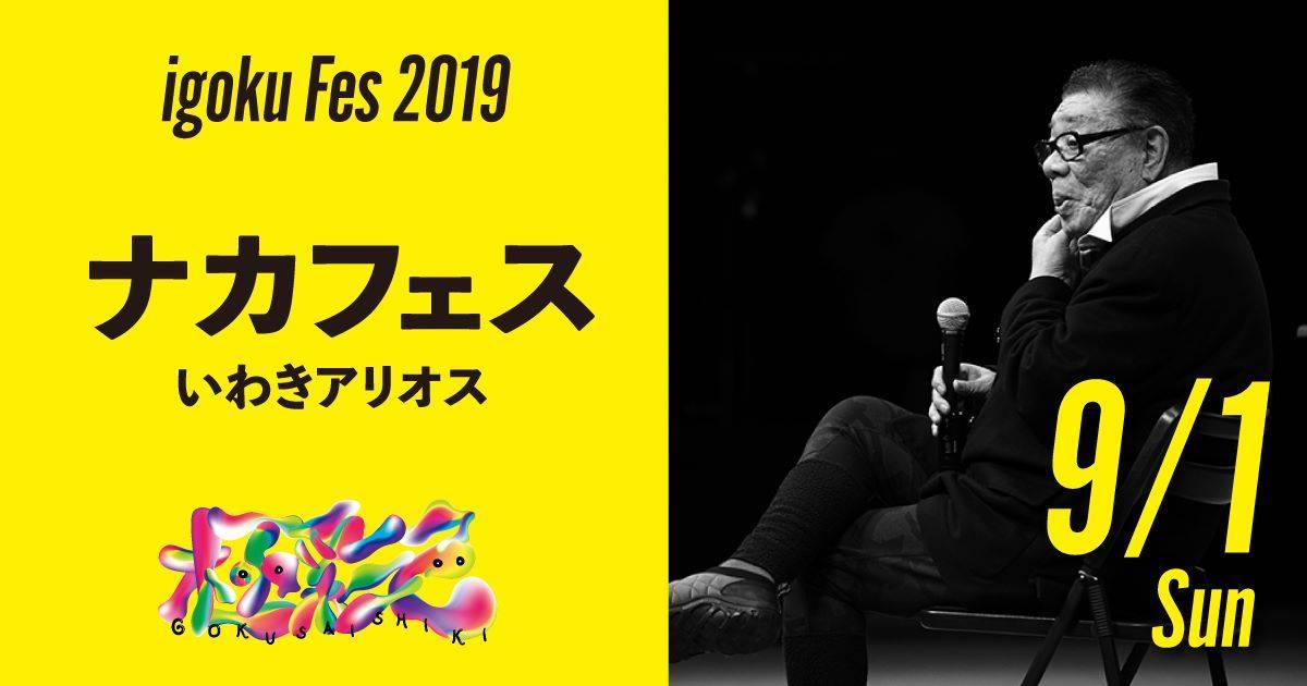 いごくフェス2019「ナカフェス」2019/09/01