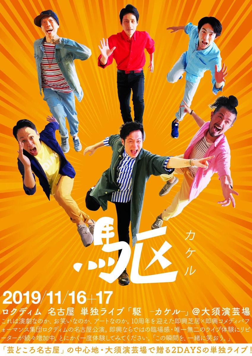 チラシ表|ロクディム 名古屋 単独ライブ「駆ーカケルー」2DAYS@大須演芸場:2019/11/16+17