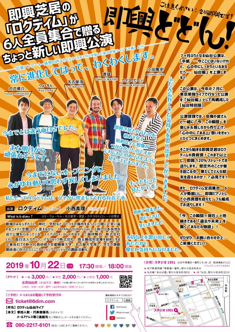 チラシ裏|ロクディム・ジャパンツアー・プロジェクトin 仙台@スタジオ1951:2019/10/22