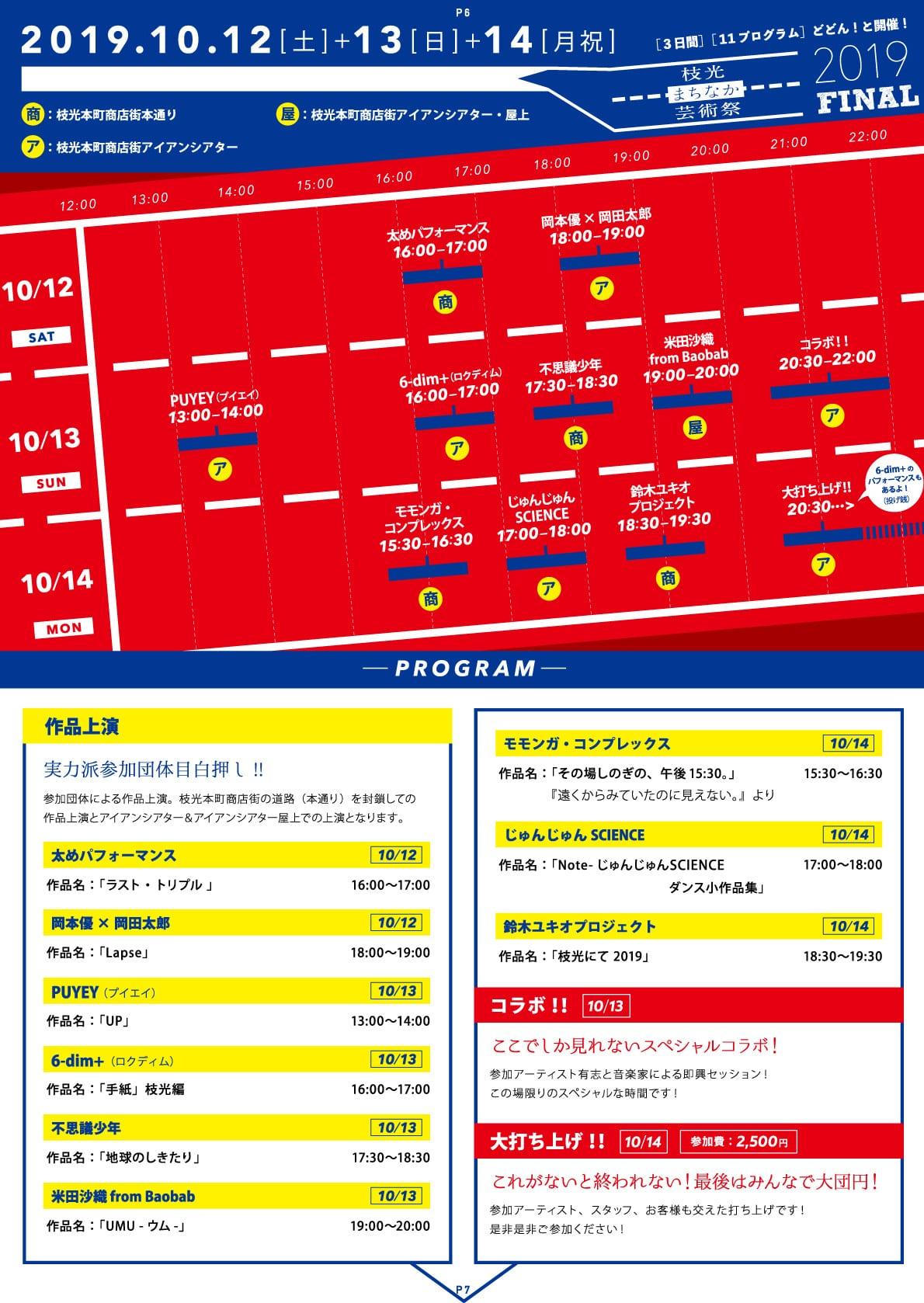 ロクディム@枝光まちなか芸術祭:2019/11/13