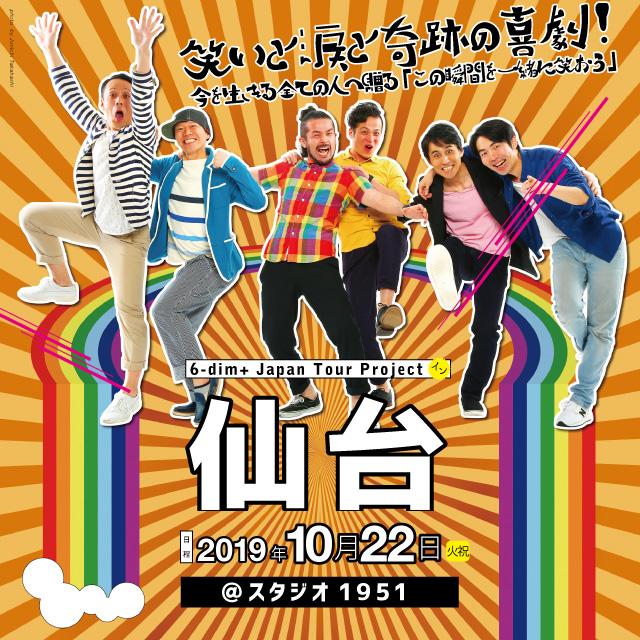 サムネイル|ロクディム・ジャパンツアー・プロジェクトin 仙台@スタジオ1951:2019/10/22