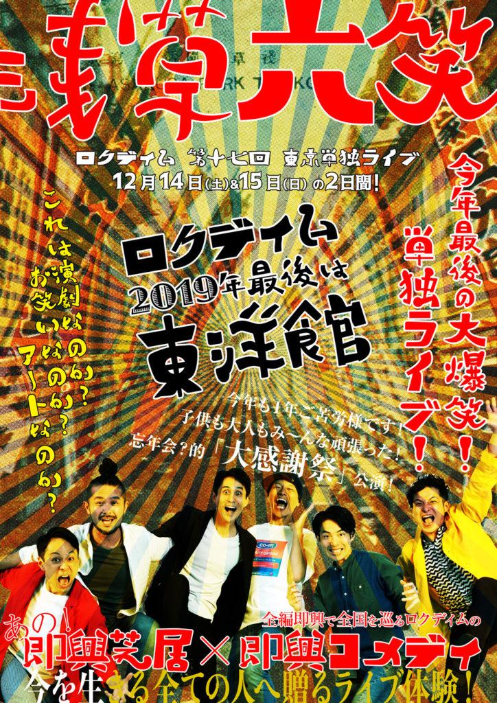 チラシ:表|ロクディム第17回東京単独ライブ「浅草六笑」12月14日+15日